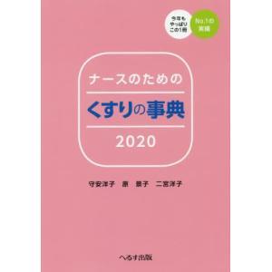 ナースのためのくすりの事典 2020 / 守安洋子/著 原景子/著 二宮洋子/著