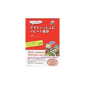 ママといっしょにリピート英語 CDつき / 戸張 郁子 著 京都 大垣書店オンライン