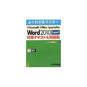 MOS Word2010Expert対策