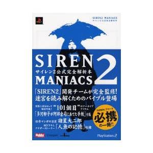 サイレン2公式完全解析本 GAMEJAPAN BOOKS