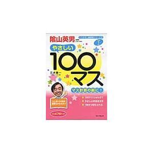 やさしい100マス マス計算の前に! 小 / 陰山 英男 推薦|books-ogaki