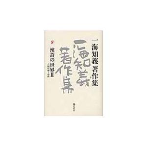 漢詩の世界   2−六朝以前〜中唐 / 一海 知義 著