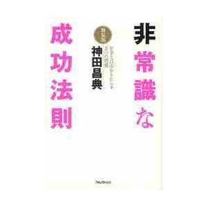 非常識な成功法則 新装版 / 神田 昌典 著