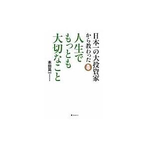 本田 晃一 著 フォレスト出版 2014年07月