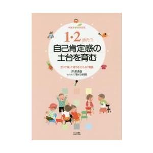 1・2歳児の自己肯定感の土台を育む / 芦澤 清音 著