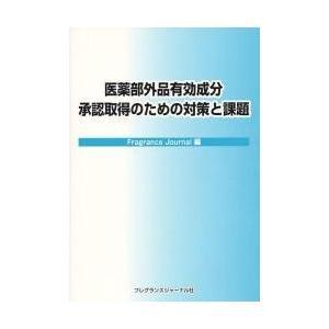 医薬部外品有効成分承認取得のための対策と課題 / Fragrance Journal編集部/編集