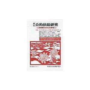 全国公的扶助研究会/編集 萌文社 2012年02月