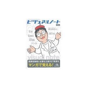 ビジュアルノート 第5版 / 茨木 保 イラスト