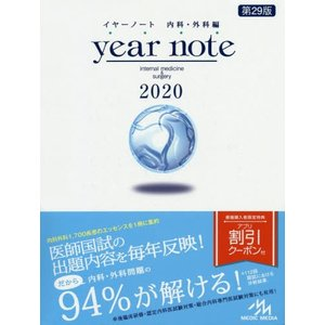 イヤーノート 内科・外科編 2020 5巻セット