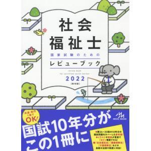 社会福祉士国家試験のためのレビューブック 2022 / 医療情報科学研究所/編集