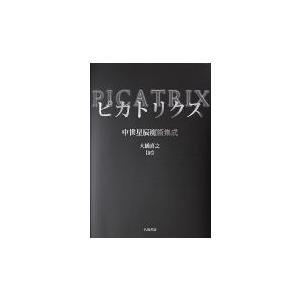 ピカトリクス−中世星辰魔術集成 / 大橋 喜之 訳|京都 大垣書店オンライン