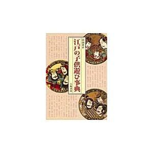 中田幸平/著 八坂書房 2009年06月