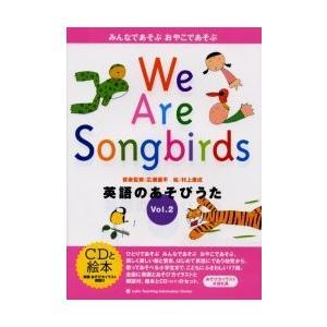 英語のあそびうた みんなであそぶおやこであそぶ Vol.2 We are songbirds|京都 大垣書店オンライン