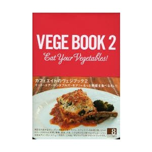VEGE BOOK Eat Your Vegetables! 2 / Cafe Eight/著