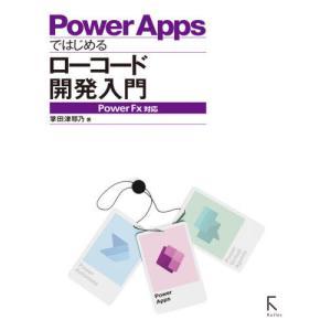 Power Appsではじめるローコード開発入門 / 掌田 津耶乃 著 京都 大垣書店オンライン