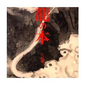 竜の本 / 土屋礼一/著