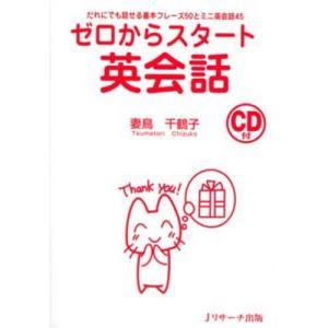 妻鳥 千鶴子 著 Jリサーチ出版 2005年12月