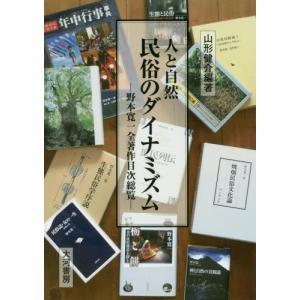 山形 健介 編著 大河書房 1999年12月