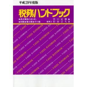 税務ハンドブック 平成29年度版 / 杉田宗久...の関連商品4