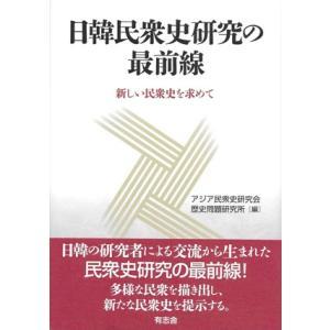 日韓民衆史研究の最前線 新しい民衆史を求 / アジア民衆史研究会歴