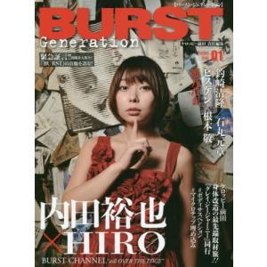 BURST Generation 01 / ケロッピー前田