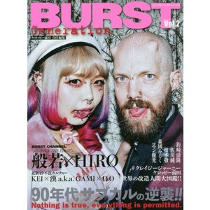 BURST Generation Vol.2 / ケロッピー 前田