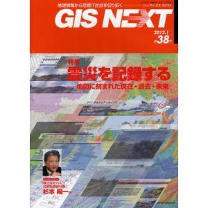 GIS NEXT 地理情報から空間IT社会を切り拓く 第38号(2012.1)|京都 大垣書店オンライン