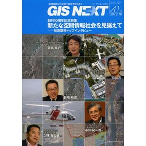 GIS NEXT 地理情報から空間IT社会を切り拓く 第41号(2012.10)|京都 大垣書店オンライン