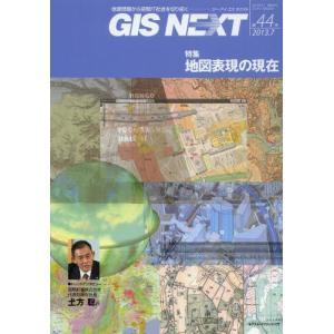 GIS NEXT 地理情報から空間IT社会を切り拓く 第44号(2013.7)|京都 大垣書店オンライン