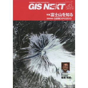 GIS NEXT 地理情報から空間IT社会を切り拓く 第45号(2013.10)|京都 大垣書店オンライン