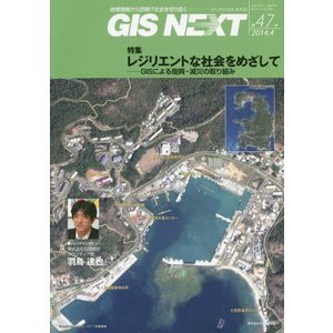 GIS NEXT 地理情報から空間IT社会を切り拓く 第47号(2014.4)|京都 大垣書店オンライン