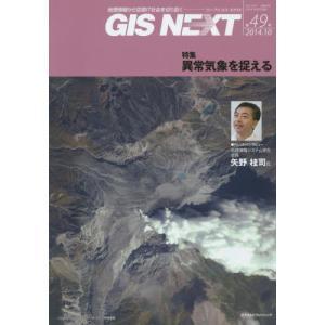 GIS NEXT 地理情報から空間IT社会を切り拓く 第49号(2014.10)|京都 大垣書店オンライン