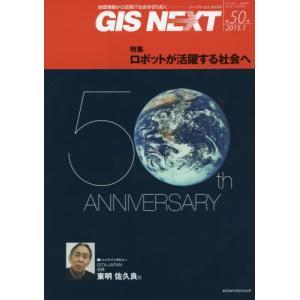 GIS NEXT 地理情報から空間IT社会を切り拓く 第50号(2015.1)|京都 大垣書店オンライン