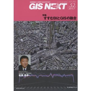 GIS NEXT 地理情報から空間IT社会を切り拓く 第52号(2015.7)|京都 大垣書店オンライン