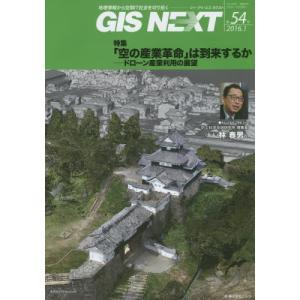 GIS NEXT 地理情報から空間IT社会を切り拓く 第54号(2016.1)|京都 大垣書店オンライン
