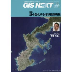 GIS NEXT 地理情報から空間IT社会を切り拓く 第55号(2016.4)|京都 大垣書店オンライン