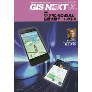 GIS NEXT 地理情報から空間IT社会を切り拓く 第57号(2016.10)|京都 大垣書店オンライン
