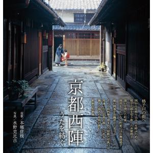 写真歌集 京都西陣 〜うたを紡ぐ〜|books-ogaki