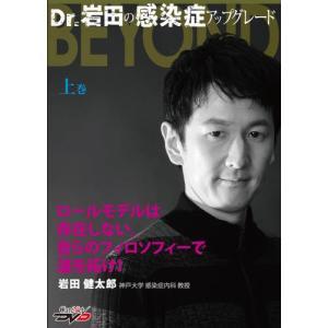 評判 岩田 健太郎 岩田健太郎氏の批判に答えます。