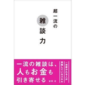 超一流の雑談力 / 安田 正 著