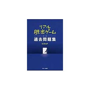 SCRAP 著 スモール出版 2013年09月