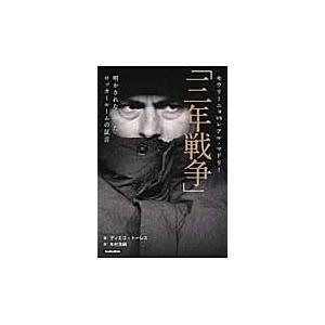 モウリーニョvsレアル・マドリー「三年戦争」 明かされなかったロッカールームの証言 / ディエゴ・ト...