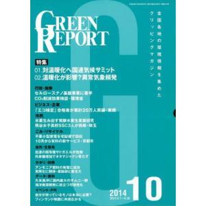 GREEN REPORT 418 / 廣瀬 仁 編