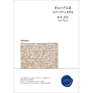 創られざる善 創作に関する書簡集 並製版 / 倉石清志/著
