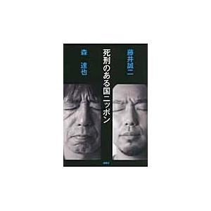 藤井誠二/著 森達也/著 金曜日 2009年08月