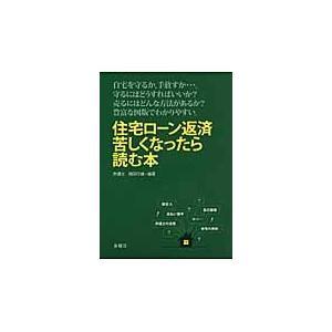 保田行雄/編著 金曜日 2009年10月