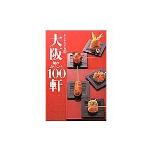 あまから手帖選 大阪旬のおいしい100軒|books-ogaki