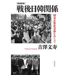 戦後日韓関係 国交正常化交渉をめぐって / 吉澤文寿/著