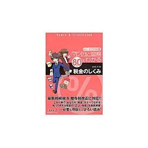 須田邦裕/監修 LUFTメディアコミュニケーション 2013年05月