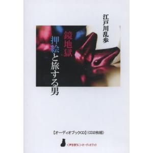 CD 鏡地獄 押絵と旅する男 / 江戸川 乱歩